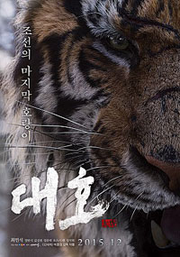 Choi Min-sik from 'The Tiger: An Old Hunter's Tale'