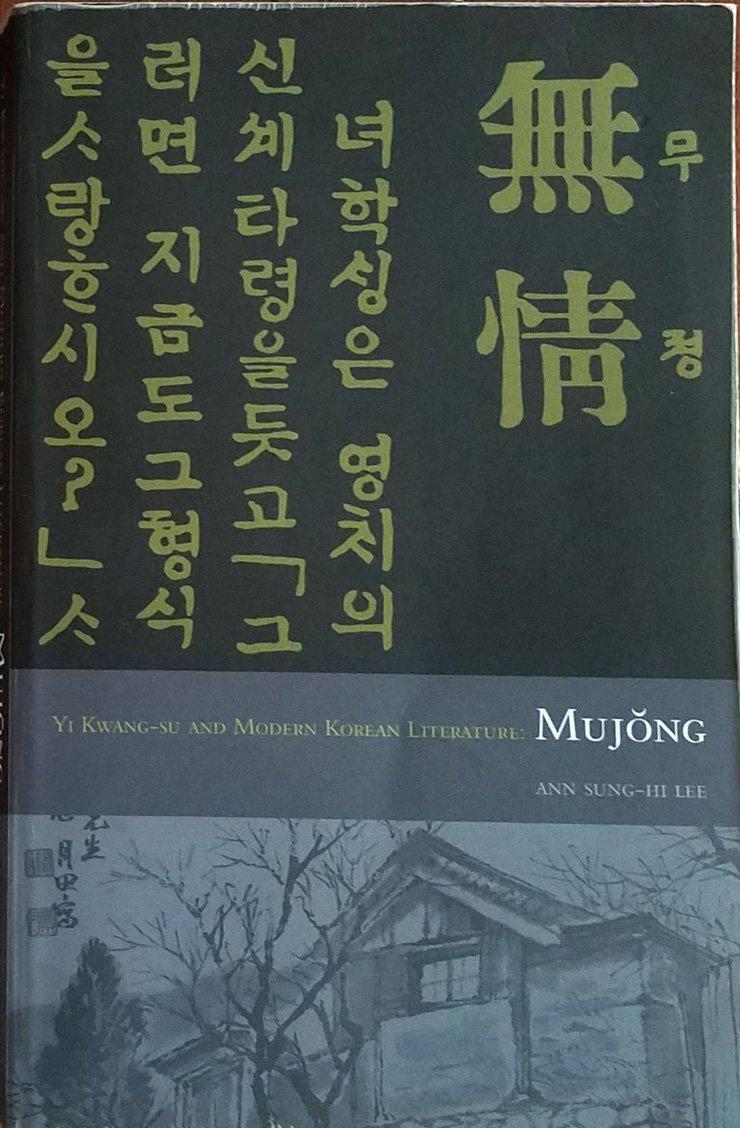 'Mujong' by Choonwon Yi Kwang-su