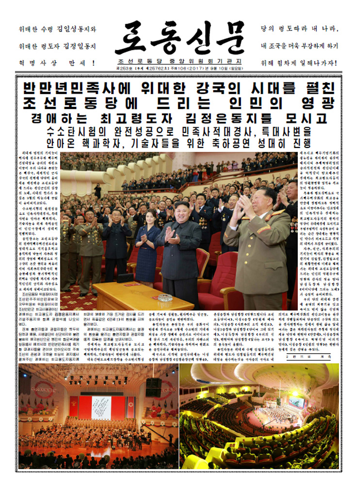Kim Jong-un and his wife Ri Sol-ju applaud at a ceremony marking the successful test of nuclear weapon on Sept. 3. The photo is from the state-run news agency KCNA on Sunday. / Yonhap