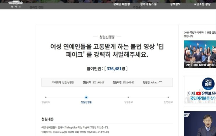 A petition filed Wednesday on the Cheong Wa Dae website urging strong punishment for deepfake porn producers and distributors has garnered more than 330,000 signatures over a single day. / Screen captured from Cheong Wa Dae official website