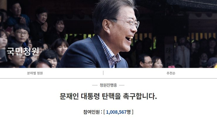 Captured from Cheong Wa Dae website