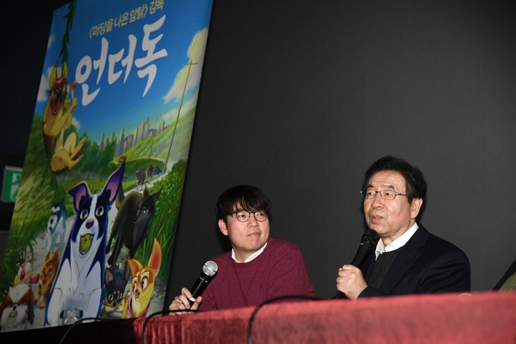 Seoul Mayor Park Won-soon, right, speaks at a Seoul movie theater, Saturday, after watching 'Underdog,' an animated film about abandoned dogs. / Courtesy of Seoul Metropolitan Government