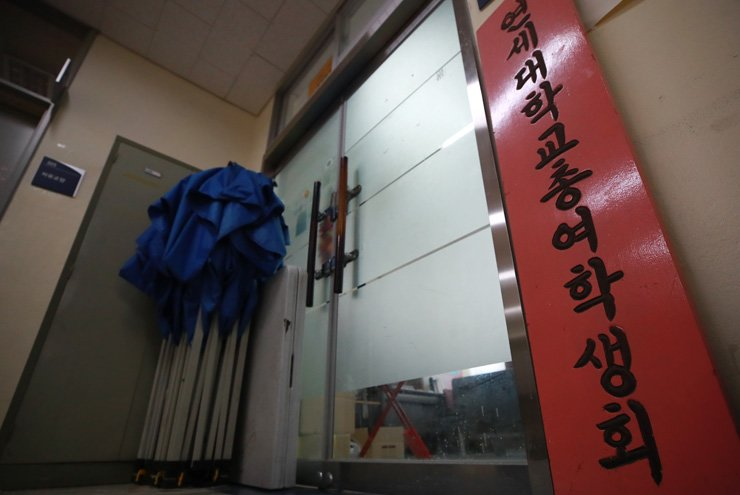 This picture shows entrance of the women's student council at Yonsei University in Seodaemun-gu, western Seoul. The female student body has been abolished as of Jan. 4./ Yonhap