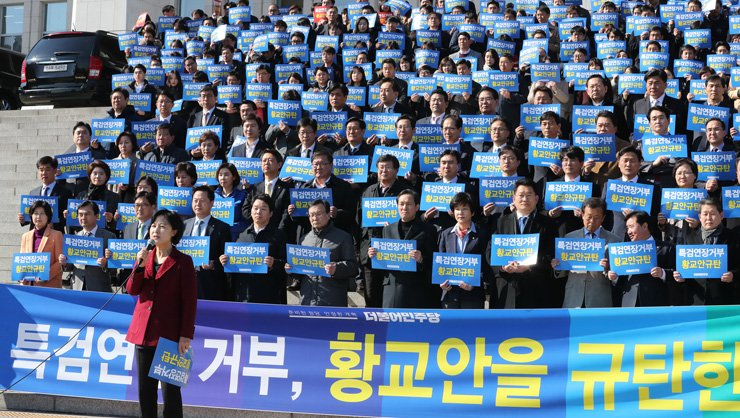 Main opposition Democratic Party of Korea (DPK) Chairwoman Rep. Choo Mi-ae speaks during a rally of DPK lawmakers at the National Assembly, Monday, to condemn acting President and Prime Minister Hwang Kyo-ahn's refusal to extend a probe into the corruption scandal involving President Park Geun-hye. / Yonhap