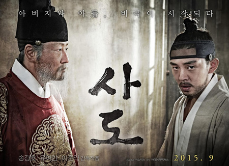 Download Film Korea The Throne / Sado 2015 English Subtitle Indonesia