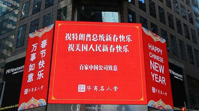 the advert in time square in new york wishing us president donald trump and americans a happy lunar new year