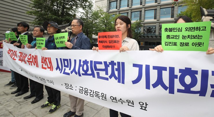 Civic organizations oppose move to delay taxing religious leaders, Wednesday, at a press conference held in front of the Financial Supervisory Service education center. / Yonhap