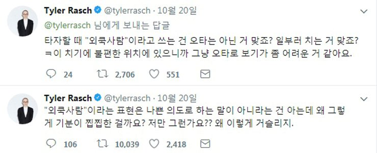Tyler Rasch raised the issue on Twitter about the term 'oekuk-saram.' In the tweet on the top, he said: ''oekuk-saram' is not a typo made while typing, right? It is spelled this way on purpose, right? The letter is situated in an uncomfortable place, so it seems difficult to see this as a typo.'The tweet on the bottom says: 'I know that the expression 'oekuk-saram' does not have a negative connotation but why does it give an unpleasant feeling? Is it just me? Why is it so bothersome?' / Captured from Tyler Rasch's Twitter