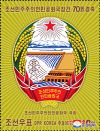 The (North) Korean Stamp Corporation released this collection of stamps marking the 70th anniversary of the regime's founding. KCNA-Yonhap