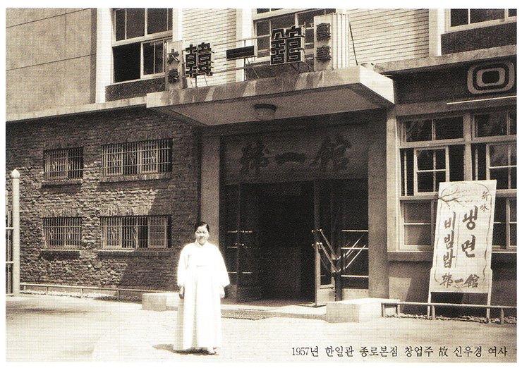Shin Woo-gyoung, founder of Hanilkwan, poses in front of her restaurant in Jongno in 1957.  / Courtesy of Hanilkwan