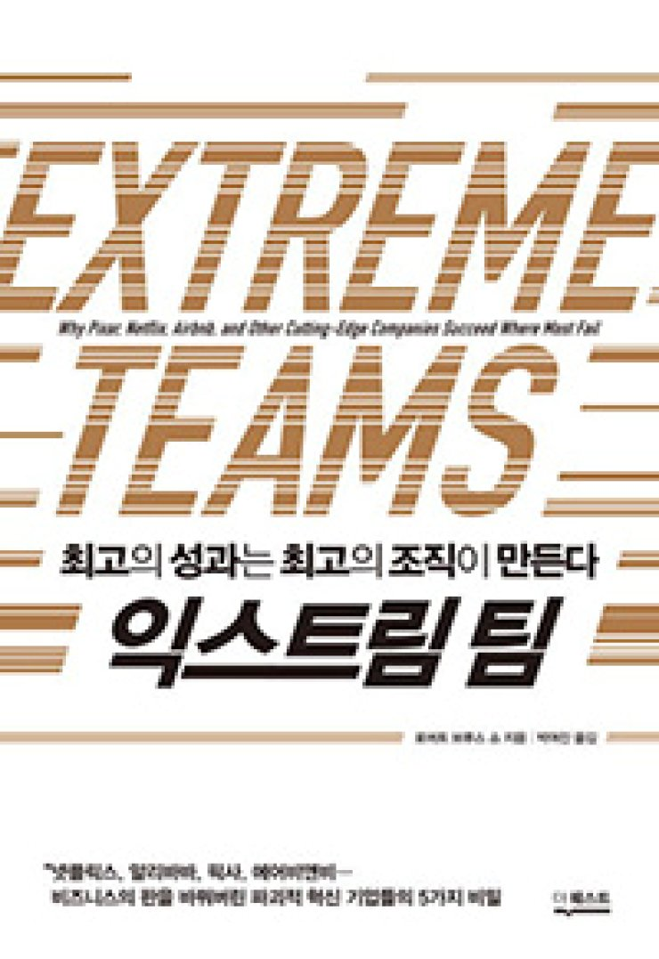 Cover of 'Extreme Teams' published in Korean / Courtesy of The Quest