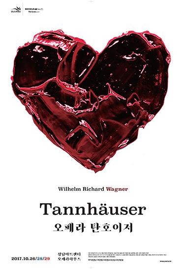 Poster for Verdi's 'Rigoletto' / Courtesy of Korea National OperaPoster for Wagner's 'Tannhauser'  / Courtesy of Seongnam Arts Center