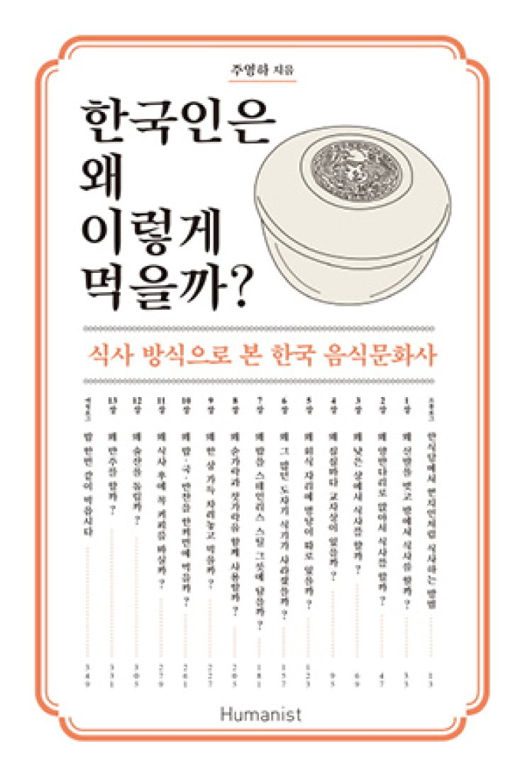 Cover of the book 'Why Do Koreans Eat Like This?'