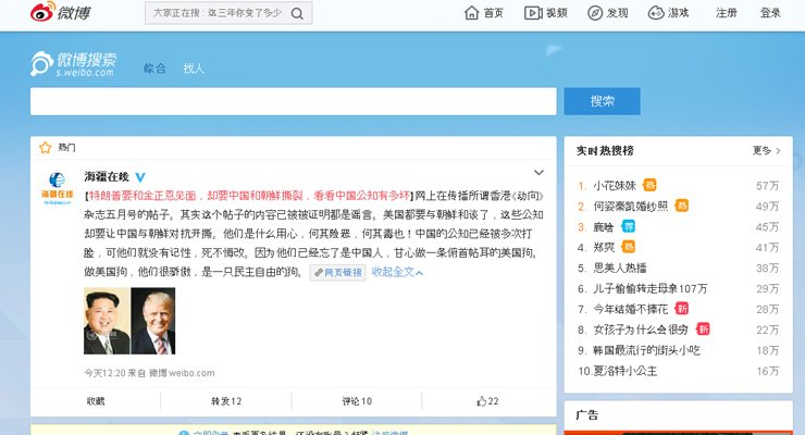 Posts on May 2 saying China sent its last warning to North Korea over nuclear tests have gone viral. / Screen capture from Weibo
