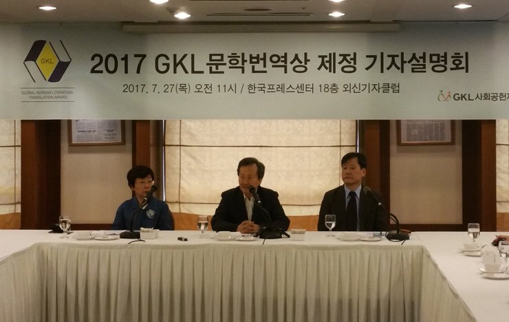 From left are Korea Heritage Education Institute President Kim Ji-myung, GKL Foundation Chairman Lee Duk-joo and Kyung Hee University professor Lee Young-jun, introducing the foundation's new translation award at a press conference in Seoul, Thursday.  / Courtesy of GKL Foundation