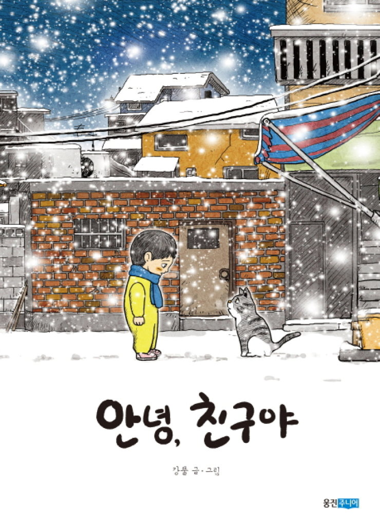 Cover of the comic book 'Hi, friend' by cartoonist Kang Full / Korea Times file