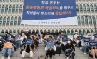 Yonsei students up in arms over admissions controversies