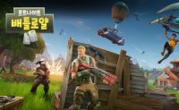 'Fortnite' fails to meet market expectations