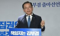 Kim Boo-kyum to compete with Lee Nak-yon for party leadership