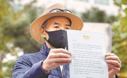 Killed official's family upset over Moon's letter