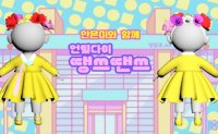 Choreographer Ahn Eun-me launches virtual dance game