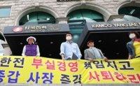 Angry KEPCO shareholders