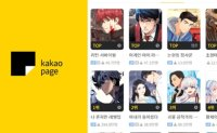 Kakao Page's IPO expected to be delayed further