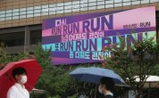 'Run, run, run again': BTS song lyrics feature on iconic Seoul billboard