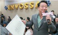 60,000 Kolon TissueGene investors set to suffer huge losses