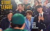 TV Drama 'Stove League' angers viewers with excessive ads