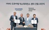 Hyundai Motor to build test drive center in Korea
