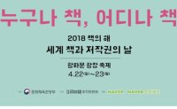 Seoul to celebrate World Book Day