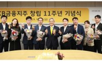 KB Financial chief stresses customer satisfaction on 11th anniversary