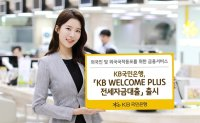[Reporter's Notebook] New jeonse loan for expats at this moment?