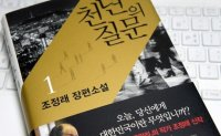 Latest releases by high-profile novelists expose dark corners of Korean society