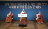 Religious leaders vow to seek inter-Korean religious exchanges, tackle discrimination