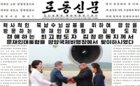 NK newspaper calls for self-reliance amid int'l sanctions