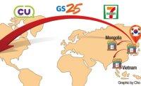 CU, GS25, 7-Eleven seek growth abroad
