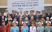 Asiana's 'Beautiful Classroom' in Mongolia