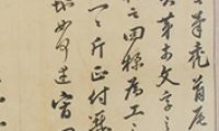 Academic value of King Jeongjo's letters