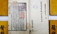 17th-century medical book designated National Treasure