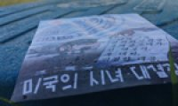 N. Korea getting ready to send anti-Seoul leaflets to S. Korea