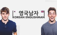 Interview with YouTubers Josh & Ollie of 'Korean Englishman'