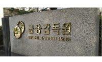 FSS notifies Shinhan, KB, Daishin Securities chiefs of sanctions