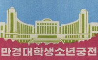 Bonner gives glimpse into North Korean graphics