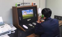 Two Koreas in talks over standing liaison office in Panmunjeom