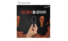 Kyochon, BBQ hit for advertisements featuring controversial gesture