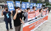 Calling for disbandment of South Korea-US working group