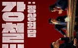 'Steel Rain 2' intended to dramatize geopolitics on Korean Peninsula, says director