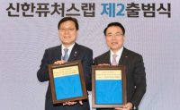 Shinhan expands startup center for financial innovation